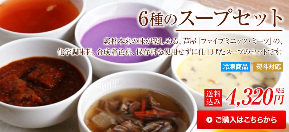 6種のスープセット